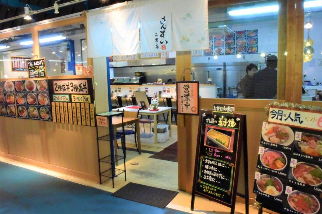 とろろ・海鮮丼 さんすい2号館