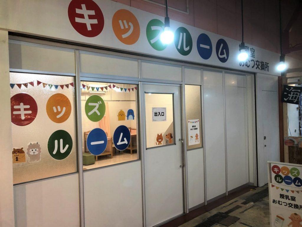 焼津さかなセンター キッズルーム
