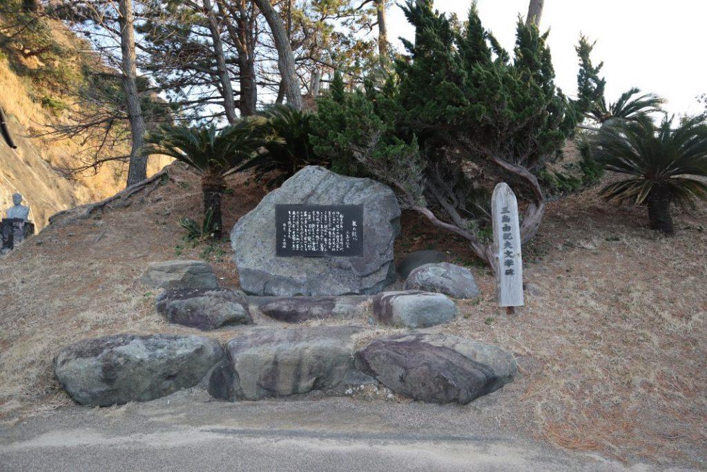 三島由紀夫文学碑全体