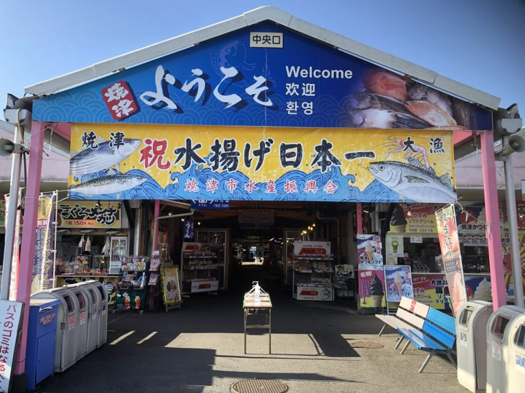 焼津さかなセンター 入口(横)