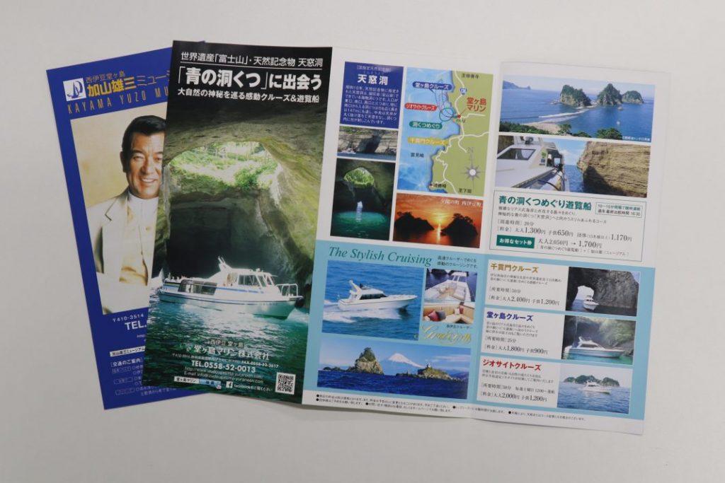 堂ヶ島(天窓洞)のパンフレット