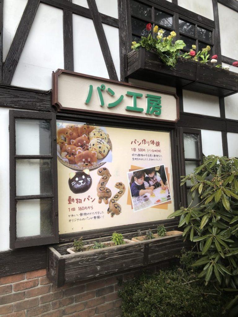 富士サファリパーク「パン工房」