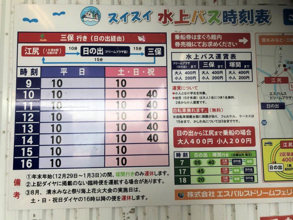 水上バス時刻表2