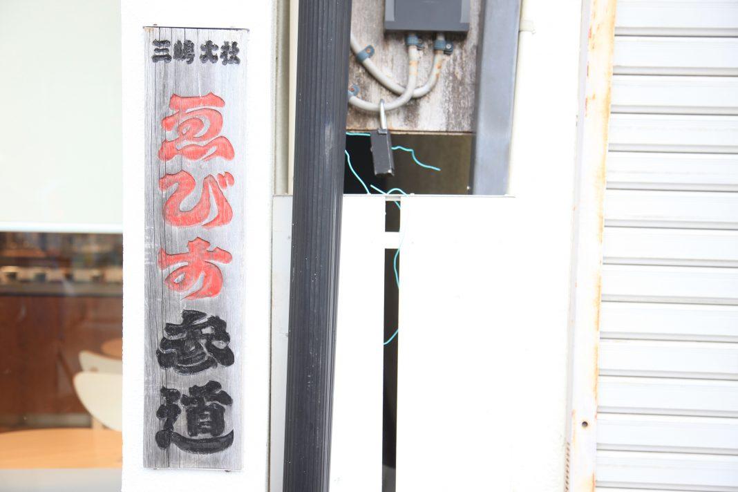 三嶋大社_ゑびす参道