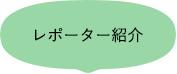 レポーター紹介